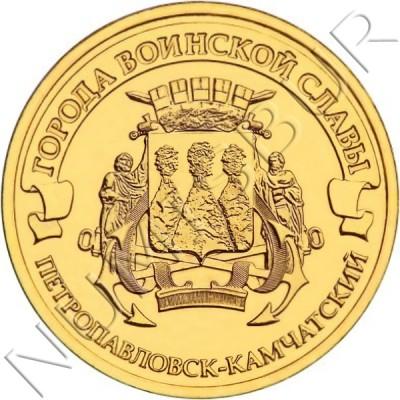 10 rublos RUSIA 2015 - Petropavlovsk Kamchatsky