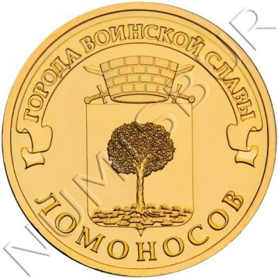 10 rublos RUSIA 2015 - Lomonosov