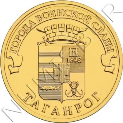 10 rublos RUSIA 2015 - Taganrog