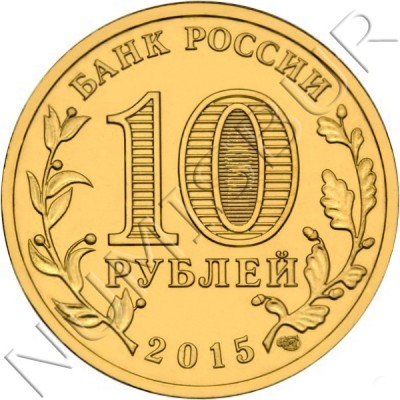 10 rubles RUSSIA 2015 - Kalach on Don
