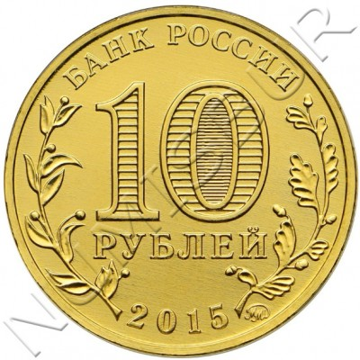 10 rubles RUSSIA 2015 - Grozny