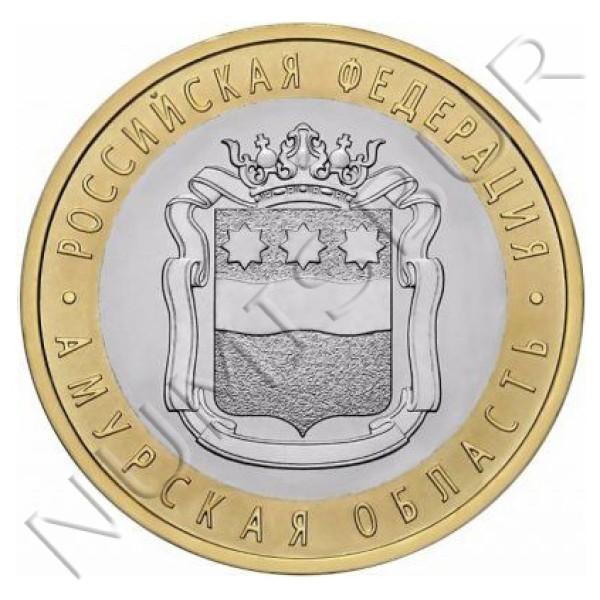 10 rublos RUSIA 2016 - Amur
