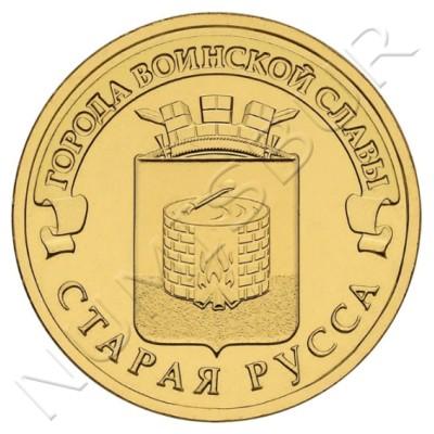 10 rublos RUSIA 2016 - Staraya Russa