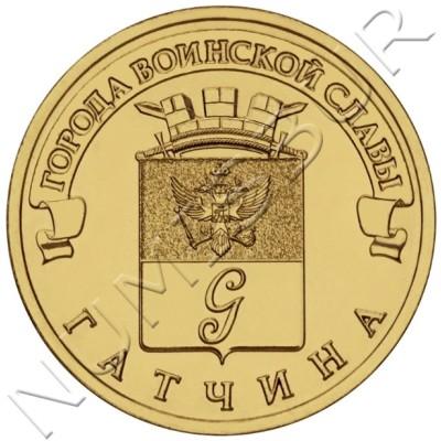 10 rublos RUSIA 2016 - Gatchina