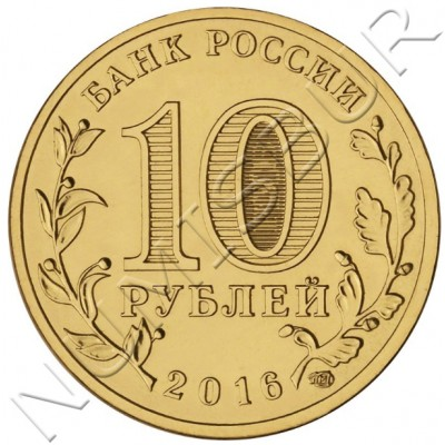 10 rubles RUSSIA 2016 - Petrozavodsk