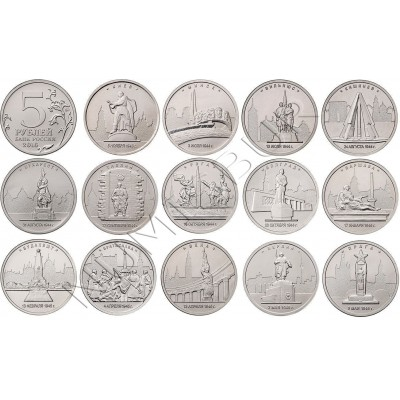 5 rubles RUSSIA 2016 - Serie liberated cities WW II