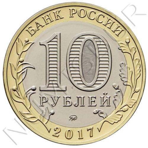 10 rublos RUSIA 2017 - Ulyanovsk