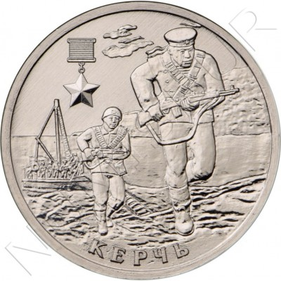 2 rubles RUSSIA 2017 - Hero City of Kerch