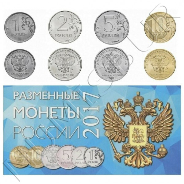 Serie RUSSIA 2017 - 4 coins