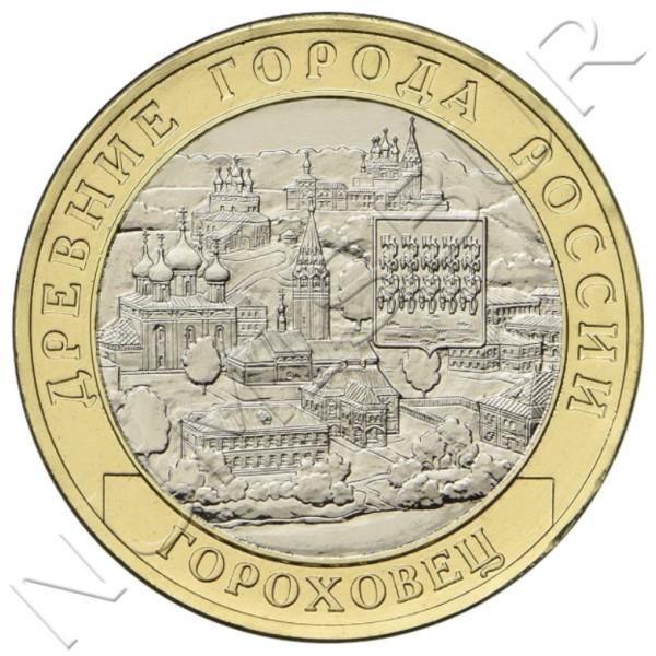 10 rubles RUSSIA 2018 - Gorokhovets