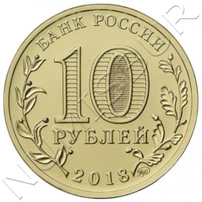10 rubles RUSSIA 2018 - Winter Universiade Krasnoyarsk