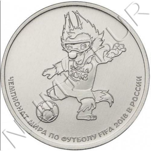 25 rubles RUSSIA 2018 - FIFA World Cup 2018