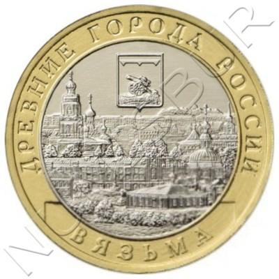 10 rubles RUSSIA 2019 - Vyazma