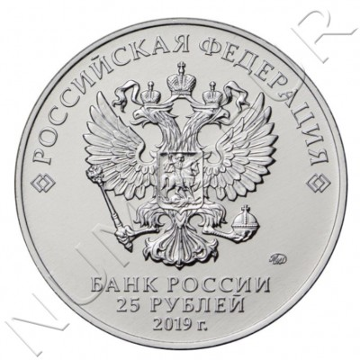 25 rubles RUSSIA 2019 - 75th Anniv. of the Full Liberation of Leningrad from the Nazi Blockade