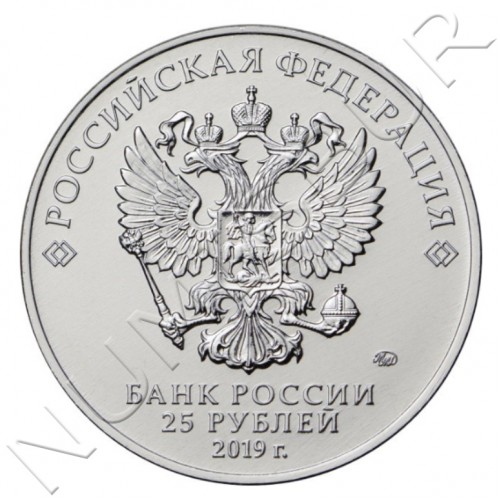 25 rublos RUSIA 2019 - 75 aniv. de la liberación total de Leningrado del bloqueo nazi