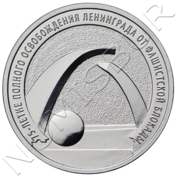 25 rubles RUSSIA 2019 - 75th Anniv. of the Full Liberation of Leningrad from the Nazi Blockade