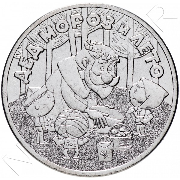 25 rubles RUSSIA 2019 - Santa Claus and Summer