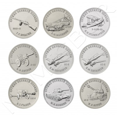25 rubles RUSSIA 2019 - Weapons of the Great Victory (Serie I)