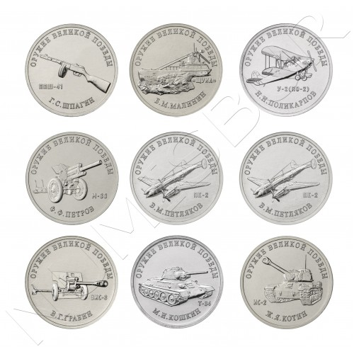 25 rubles RUSSIA 2019 - Weapons of the Great Victory (Complet serie)