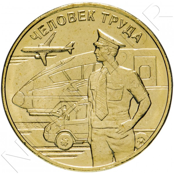 10 rubles RUSSIA 2020 - Transporter worker
