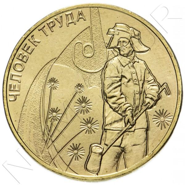 10 rubles RUSSIA 2020 - Metallurgy worker