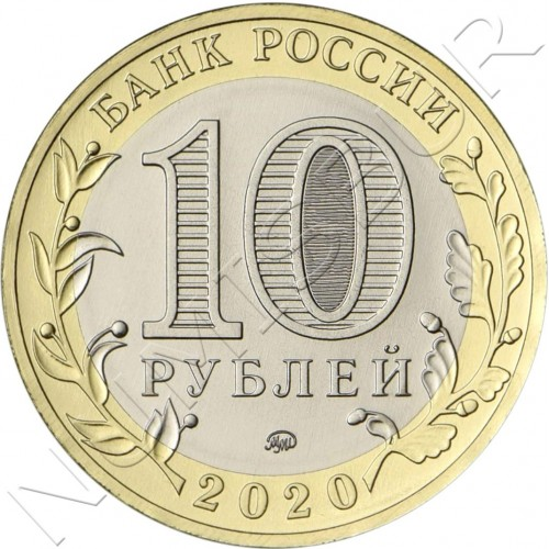 10 rubles RUSSIA 2020 - 75th Anniversary of the Victory