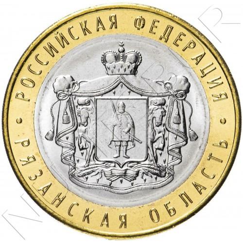 10 rubles RUSSIA 2020 - Region Rjazan