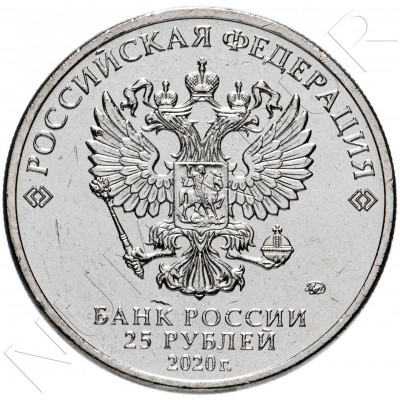 """25 rubles RUSSIA 2020 - Russian animation cartoon """"Barboskins"""""""