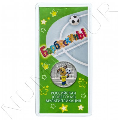 """25 rubles RUSSIA 2020 - Russian animation cartoon """"Barboskins"""" COLOR"""