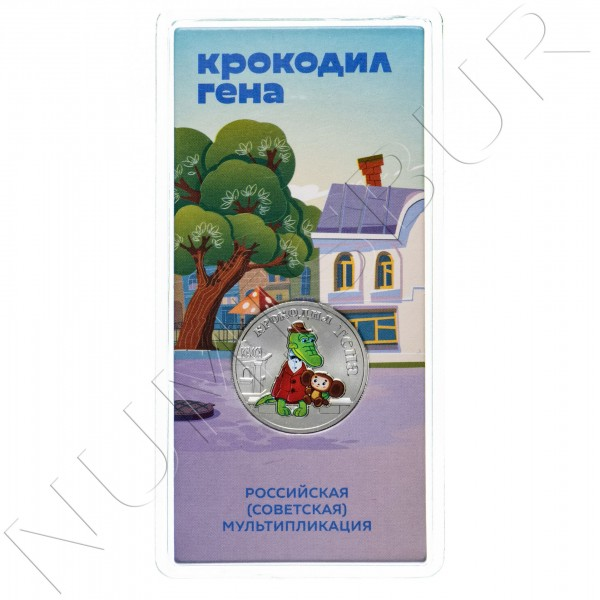 "25 rubles RUSSIA 2020 - Russian animation cartoon ""Crocodile Gena"" COLOR"