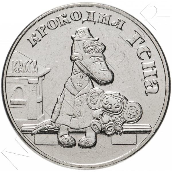 "25 rubles RUSSIA 2020 - Russian animation cartoon ""Crocodile Gena"""