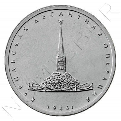 5 rubles RUSSIA 2020 - Landing operation in the Kuril Islands