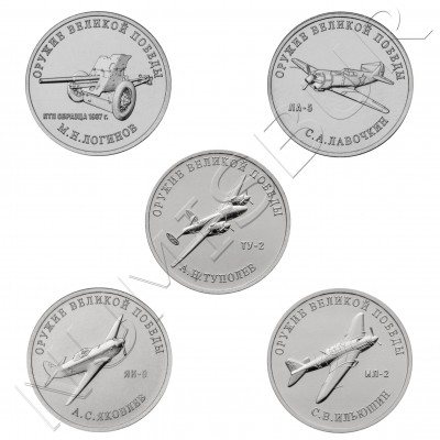 25 rubles RUSSIA 2020 - Weapons of the Great Victory (Serie III)