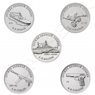 25 rubles RUSSIA 2020 - Weapons of the Great Victory (Serie II)