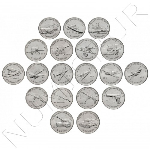 25 rubles RUSSIA 2020 - Weapons of the Great Victory 2th