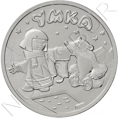 "25 rubles RUSSIA 2021 - Russian animation cartoon ""Umka"""