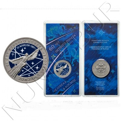 25 rubles RUSSIA 2021 - 60th anniversary of the First Manned Space Flight