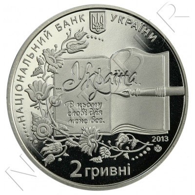 2 hryven UKRAINE 2013 - Borys Hrinchenko