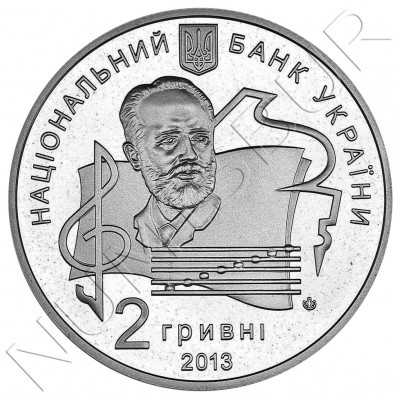 2 hryven UKRAINE 2013 - P.I.Tchaikovsky National Music Academy