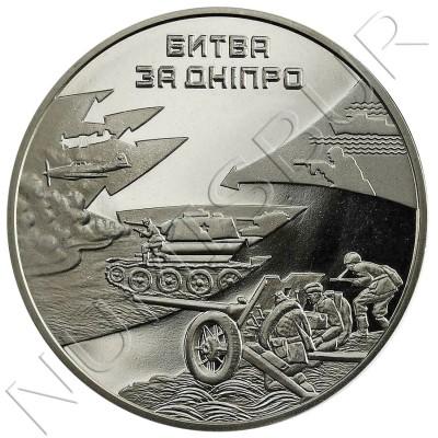 5 hryven UKRAINE 2013 - Battle of the Dnieper