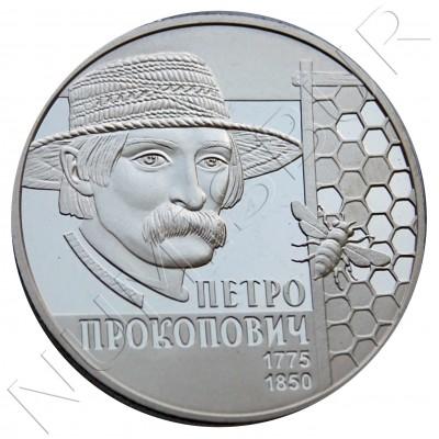 2 hryven UCRANIA 2015 - Petro Prokopovych Apicultor