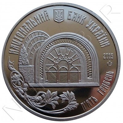 5 hryven UCRANIA 2015 - Funicular de Kiev
