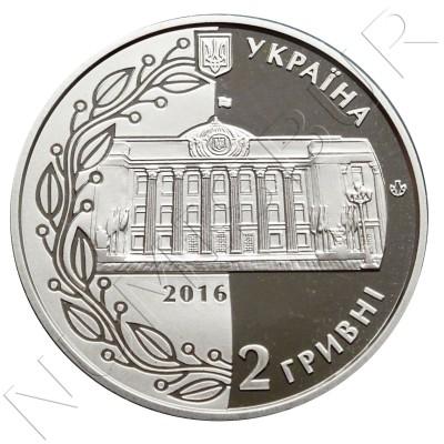 2 hryven UCRANIA 2016 -  20 aniversario constitucion Ucraniana