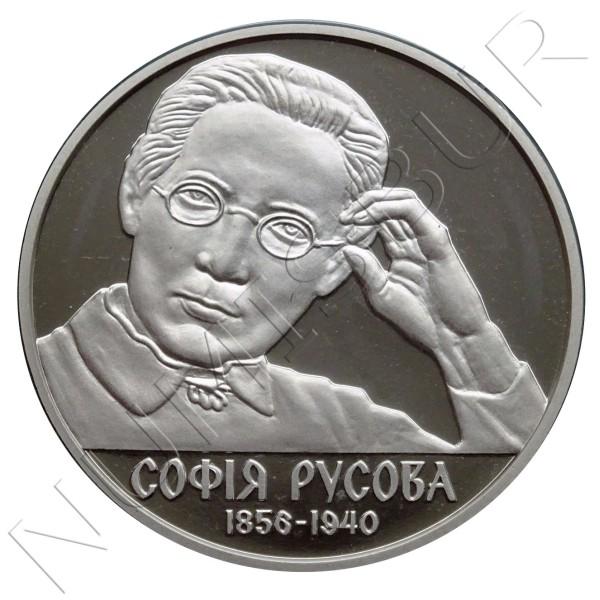 2 hryven UCRANIA 2016 -  Sofia Rusova Escritor