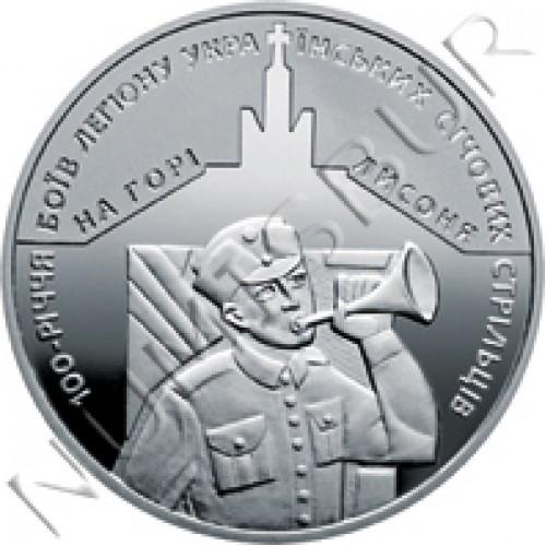 5 hryven UCRANIA 2016 - 100 años de las batallas libradas