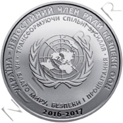 5 hryven UCRANIA 2016 -  Miembro U.N. Security Council