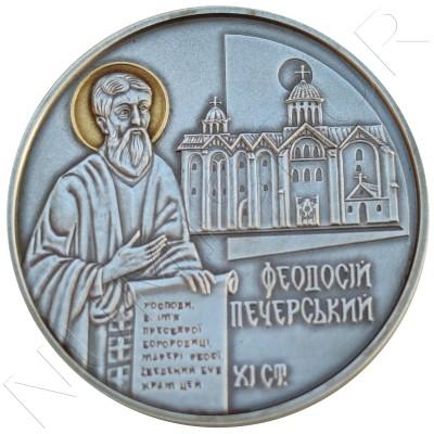 10 hryvnias UKRAINE 2016 - Theodosius on the caves