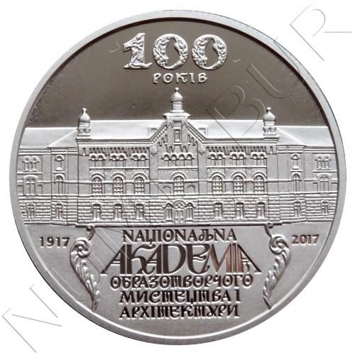 2 hryven UCRANIA 2017 - 100 años de la academia nacional de Arte y Arquitectura