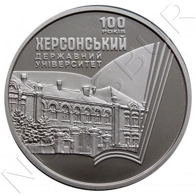 2 hryven UCRANIA 2017 - 100 aniv. de la Universidad Estatal de Kherson