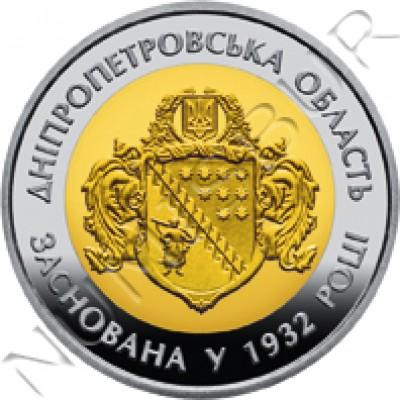 5 hryven UCRANIA 2017 - 85 años de la region Dnepropetrovsk